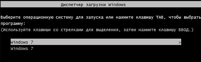 Два Windows 7 после переустановки ОС