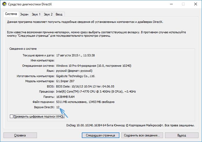 Версия Directx 12 в DXdiag