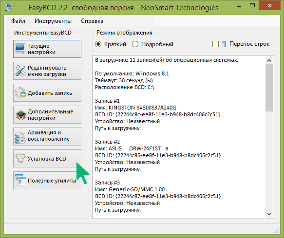 Главное окно программы EasyBCD