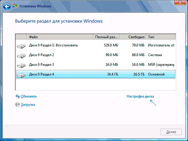 Настройка диска при установке Windows