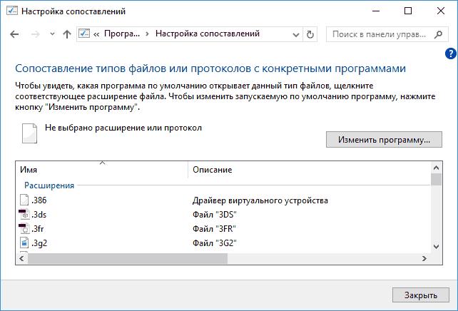 Редактирование ассоциаций файлов в Windows 10