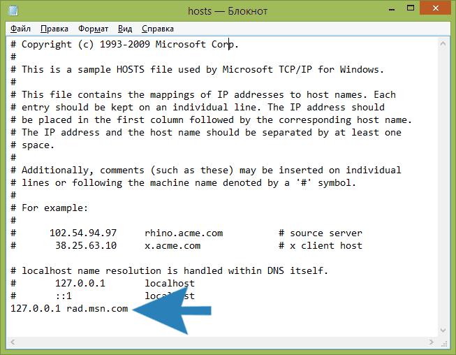 Измененный файл hosts