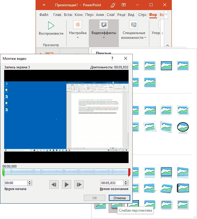 Обработка видео в PowerPoint
