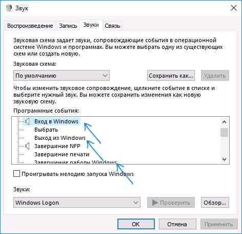 Изменение системных звуков входа и выхода Windows 10