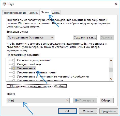 Изменение звука уведомления Windows 10