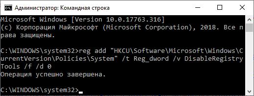 Включение редактирования реестра в командной строке