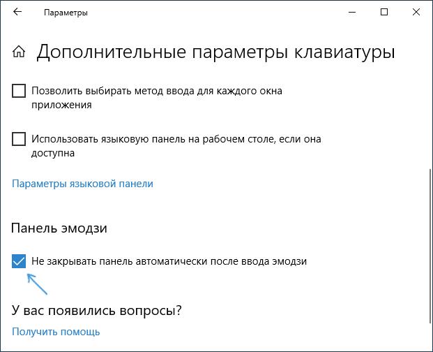 Настройки панели эмодзи в Windows 10