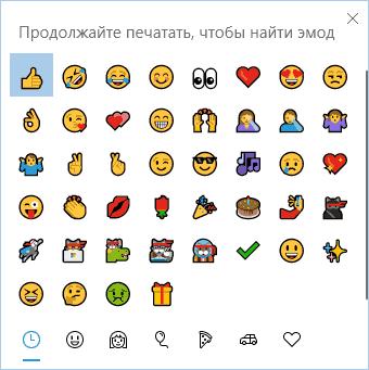 Панель эмодзи Windows 10
