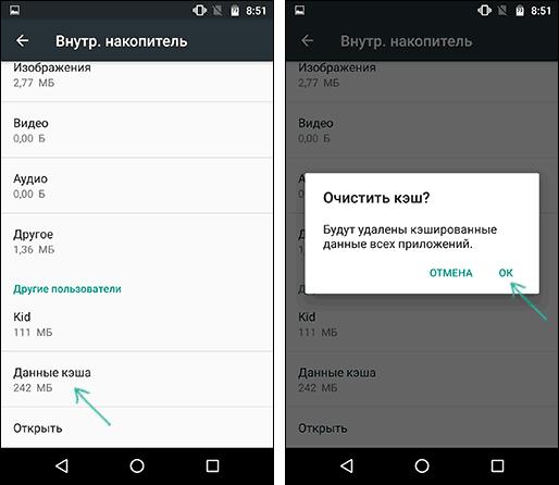Очистить кэш всех приложений Android