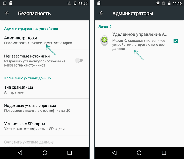 Включение удаленного управления Android