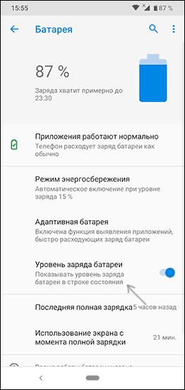 Включение батареи в процентах на Android 9