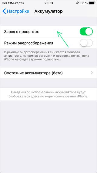 Включить заряд в процентах в строке статуса iPhone