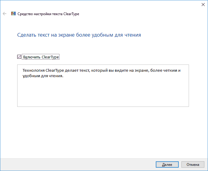 Включение ClearType в Windows