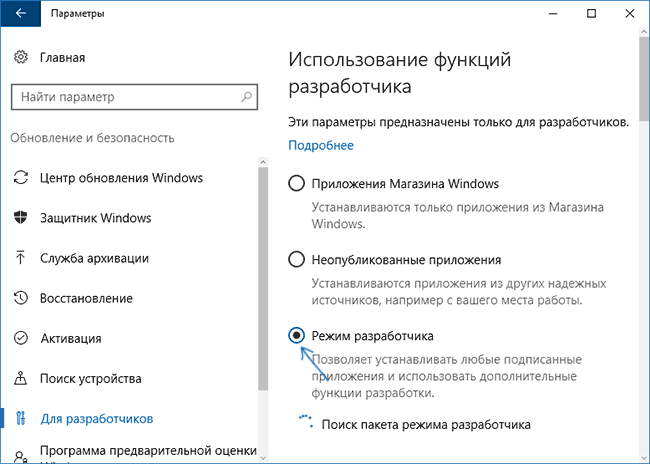 Включение режима разработчика в Windows 10