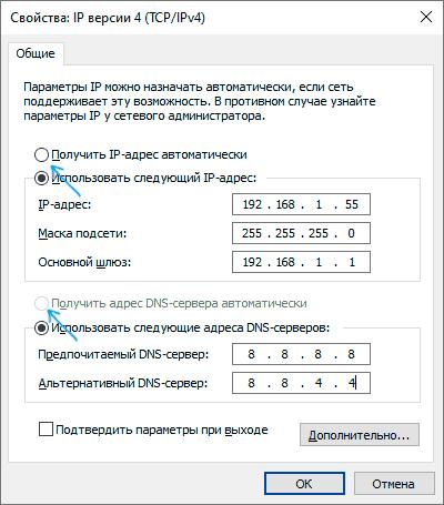 Включить DHCP для сетевого адаптера