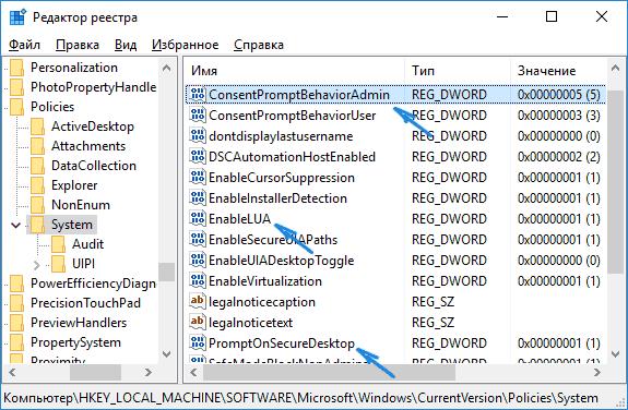 Включение и отключение UAC в редакторе реестра