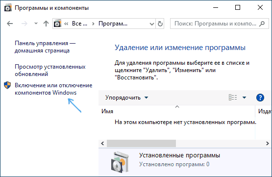 Включение и отключение компонентов Windows 10
