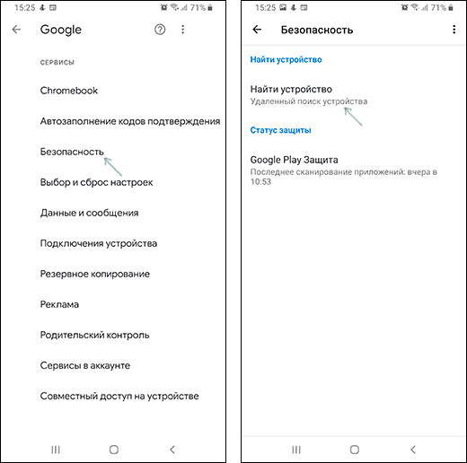 Включение функции поиска телефона Google