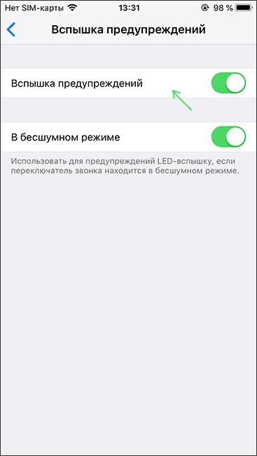 Включить вспышку на звонок и СМС на iPhone