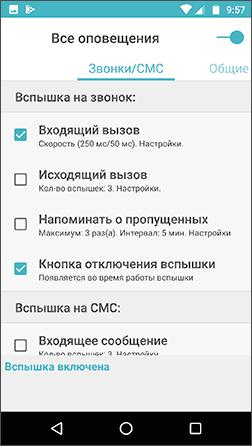 Включить вспышку на звонок и СМС в Flash On Call