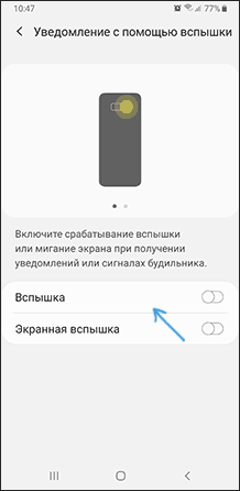 Включить вспышку при звонке на Samsung Galaxy