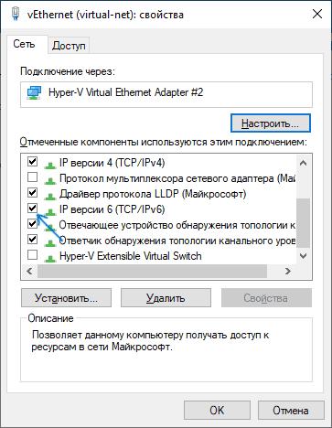 Включить протокол интернета IPv6