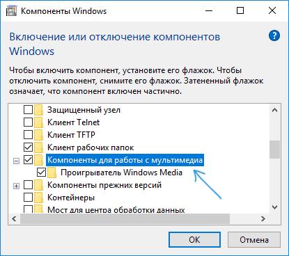 Включить мультимедийные функции Windows 10