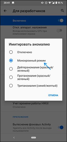 Включить черно белый экран на чистом Android