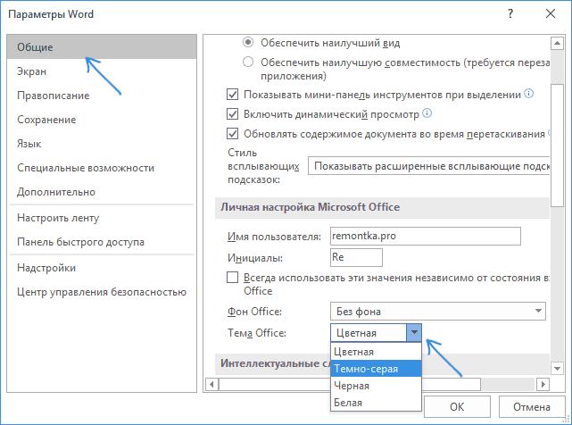 Включение черной темы Microsoft Office