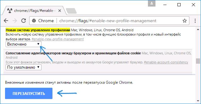 Включить новую систему управления профилями Chrome