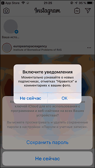 Разрешение уведомлений Instagram при первом запуске на iPhone