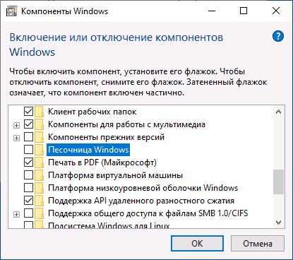 Включить песочницу Windows 10