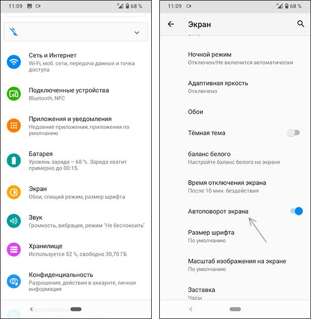 Android sozlamalarida ekranni avtomatik aylantirishni yoqing
