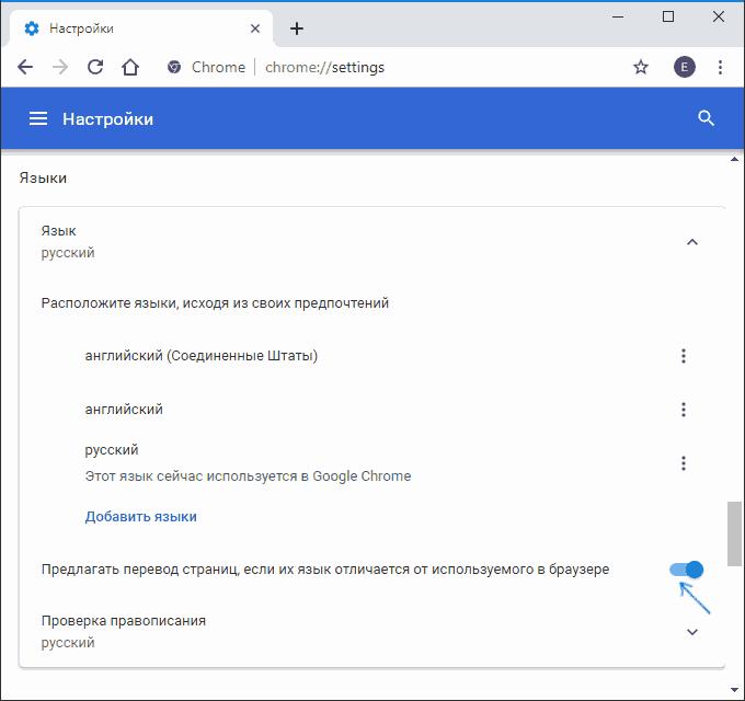Включить предложение переводить страницы