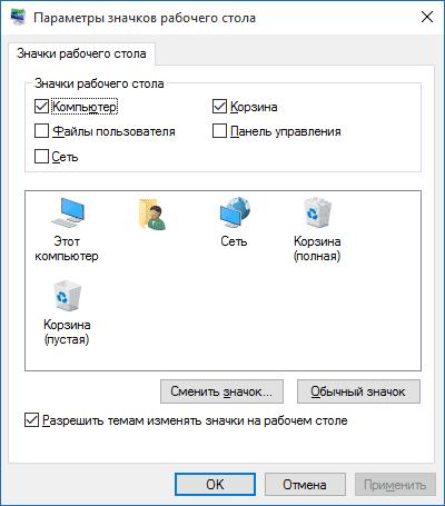 Включение значка этот компьютер