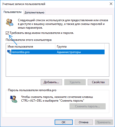 Включить запрос пароля Windows 10