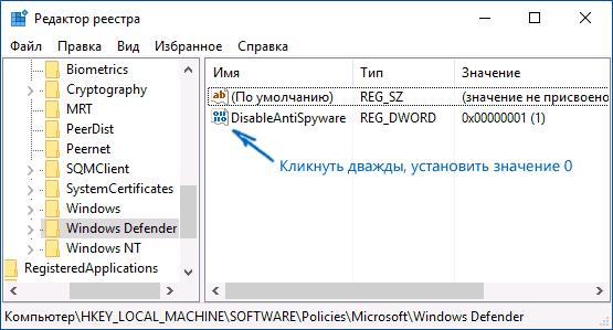 Включить защитник Windows 10 в редакторе реестра