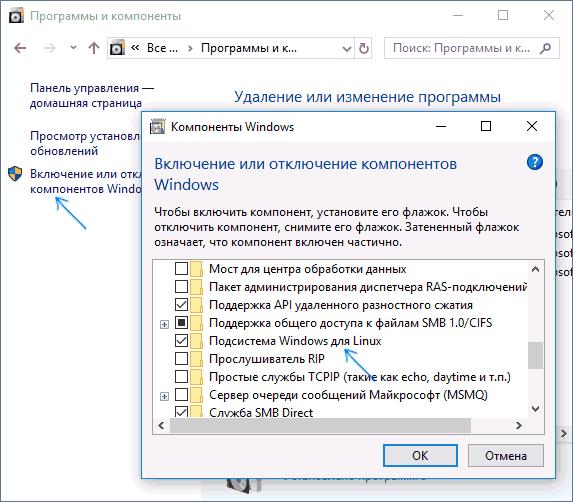 Включение компонентов Linux для Windows 10