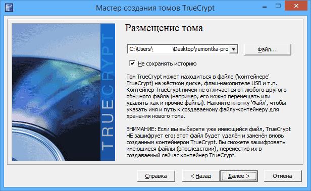 Расположение зашифрованного тома