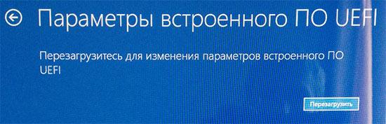 Подтвердите загрузку UEFI BIOS