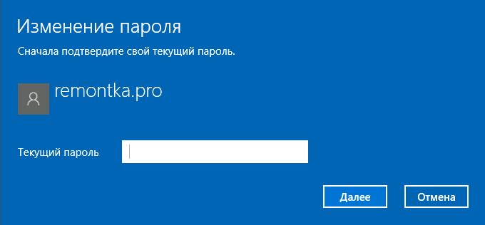 Ввод текущего пароля Windows 10