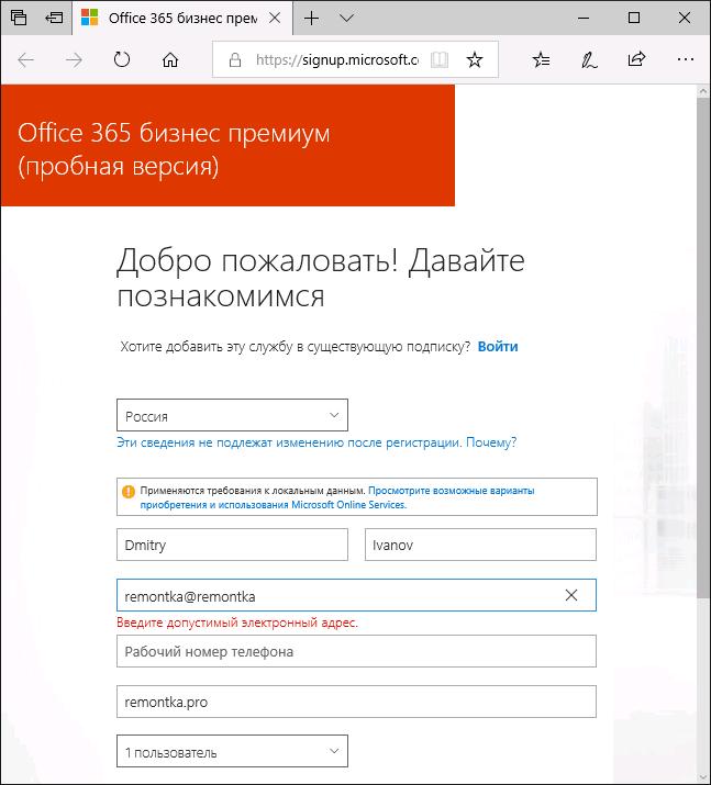 Ввод информации для пробной версии Office