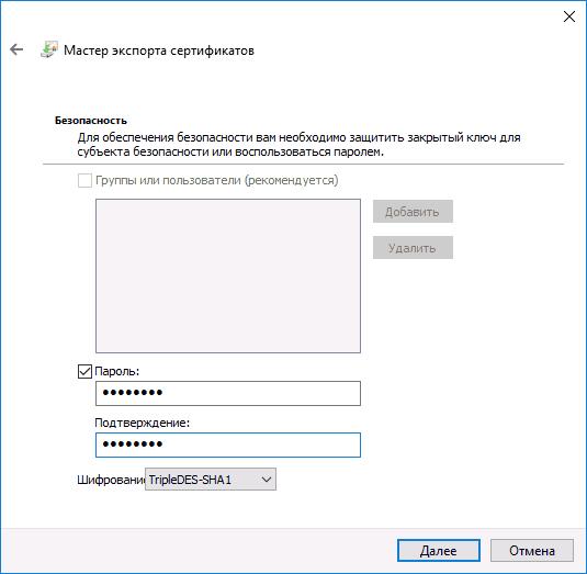 Пароль для сертификата шифрования EFS
