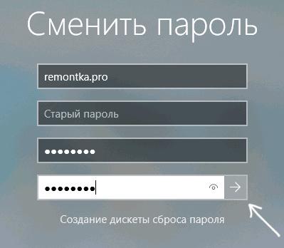 Задать пароль локальной учетной записи Windows 10