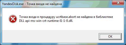 Точка входа в процедуру ucrtbase.abort не найдена в библиотеке DLL api-ms-win-crt-runtime-l1-1-0.dll