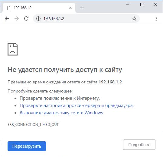 Сообщение об ошибке ERR_CONNECTION_TIMED_OUT в Chrome