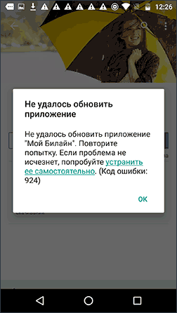 Ошибка 924 на Android