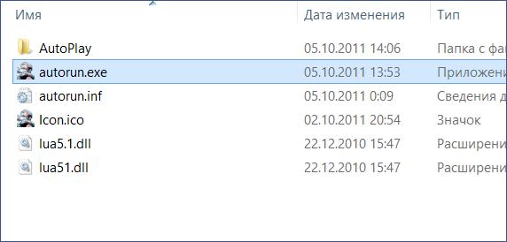 EXE файл для установки игры