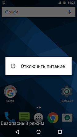 Выход из безопасного режима Android