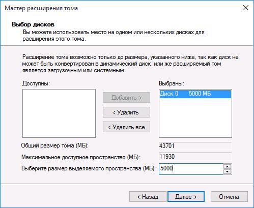 Увеличение диска C в Windows 10